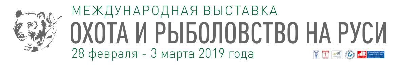 Приглашаем на выставку Охота и Рыболовство на Руси 2019 весна.