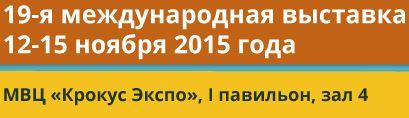 Приглашаем на 19-ю международную выставку «ОХОТА. РЫБАЛКА» осень 2015 в Крокус Экспо.