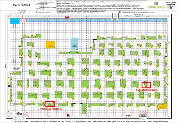 План выставки клинок 2015