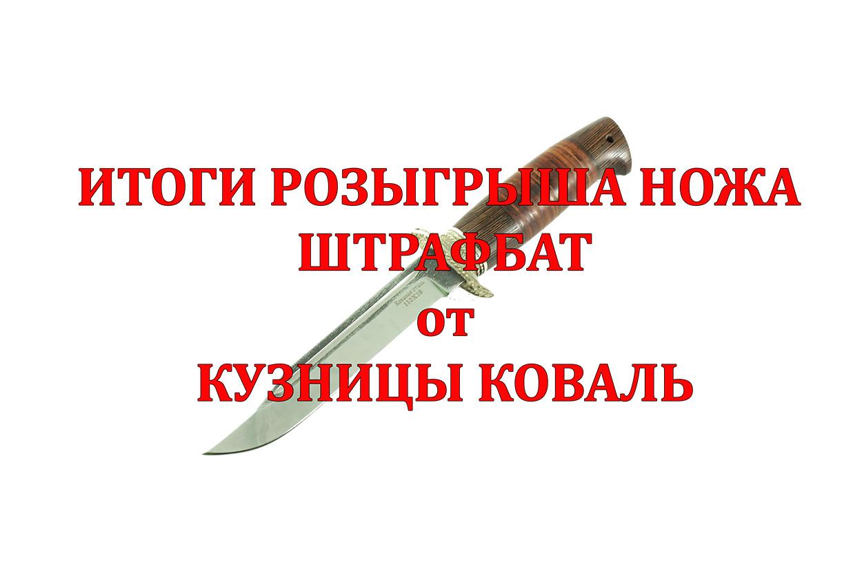 Розыгрыш ножа Штрафбат от Кузницы Коваль