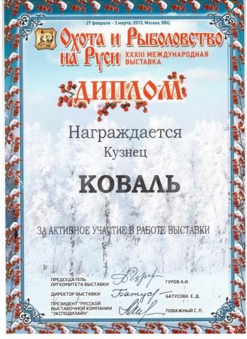 2_Коваль