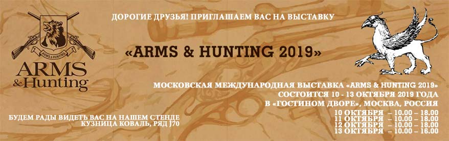 ARMS & HUNTING 2019