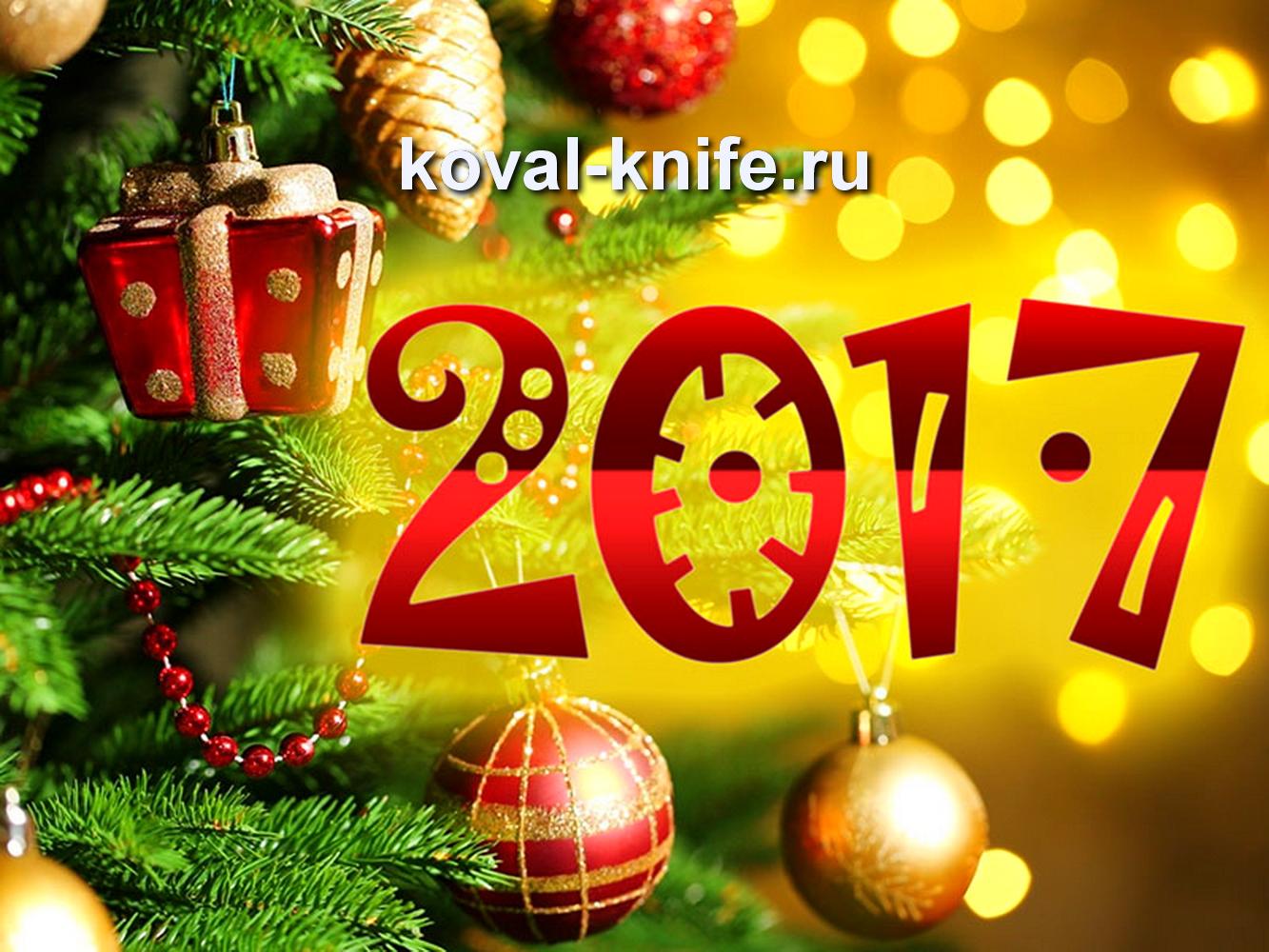 Поздравляем с наступающим 2017 годом!!!