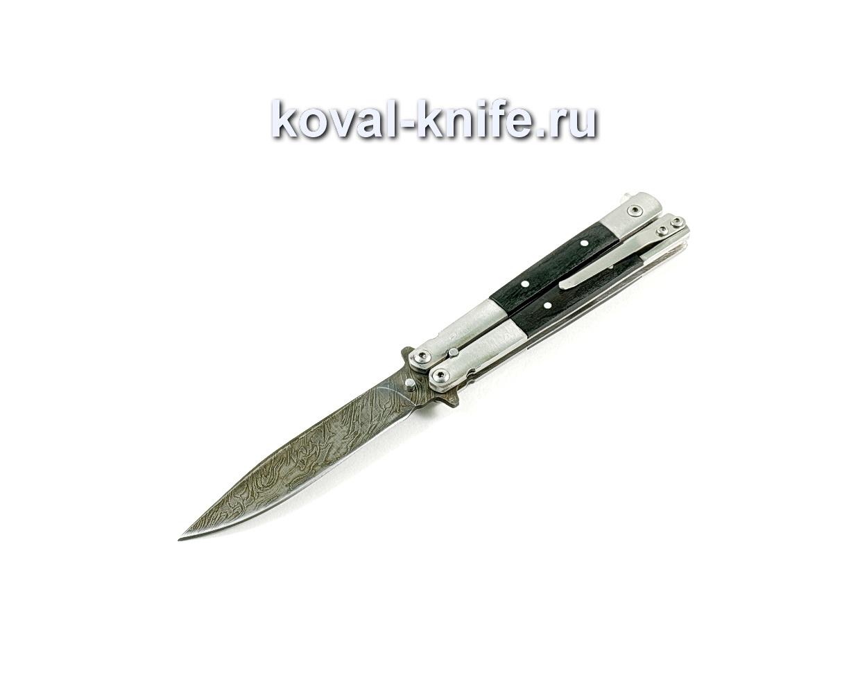 Нож Складной-Бабочка (сталь дамасская), рукоять граб A256