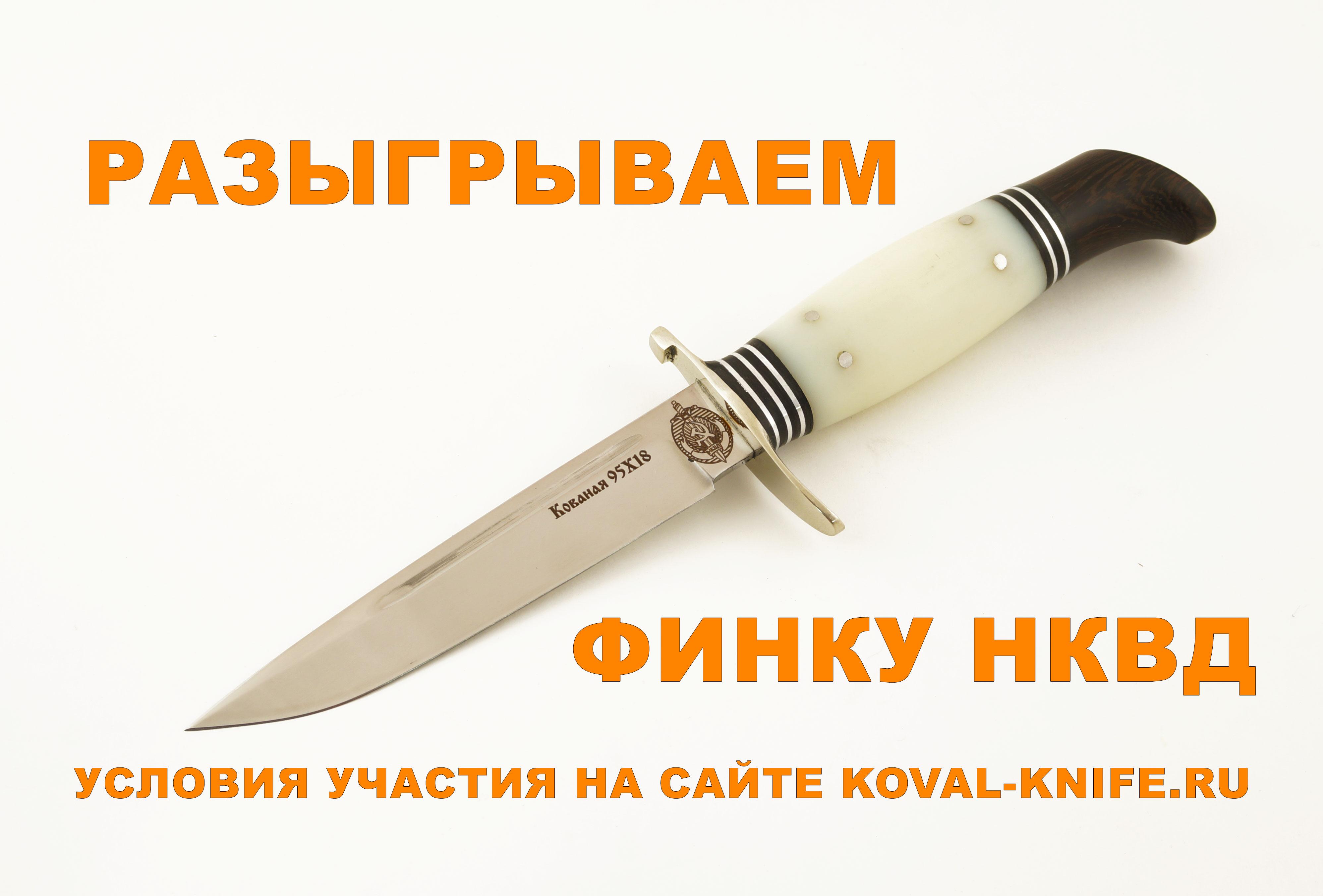 Розыгрыш ножа Финка НКВД от Кузницы Коваль