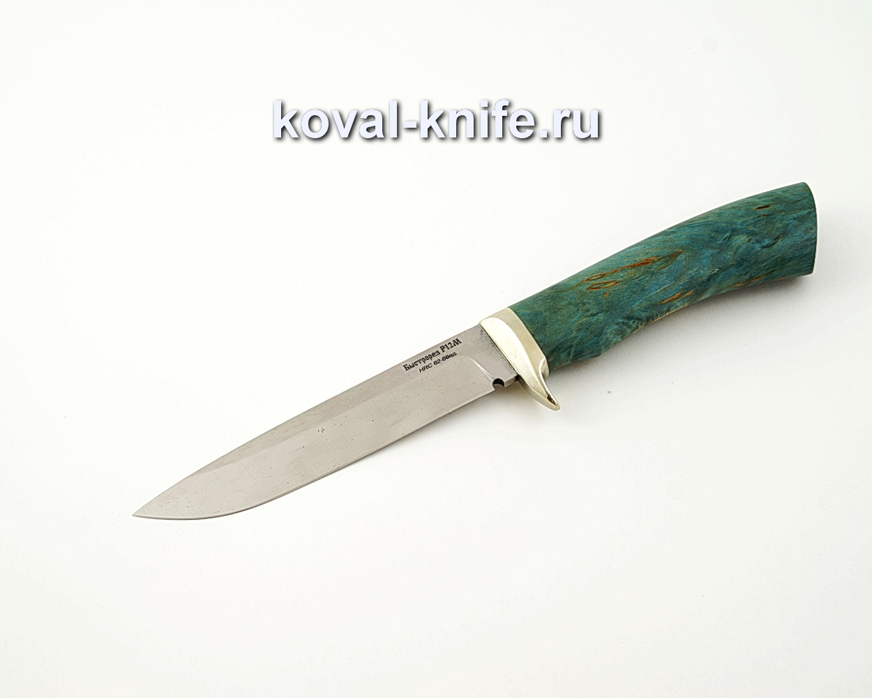 Нож Турист из стали Р12М с рукоятью из стабилизированной карельской березы, гарда мельхиор A521