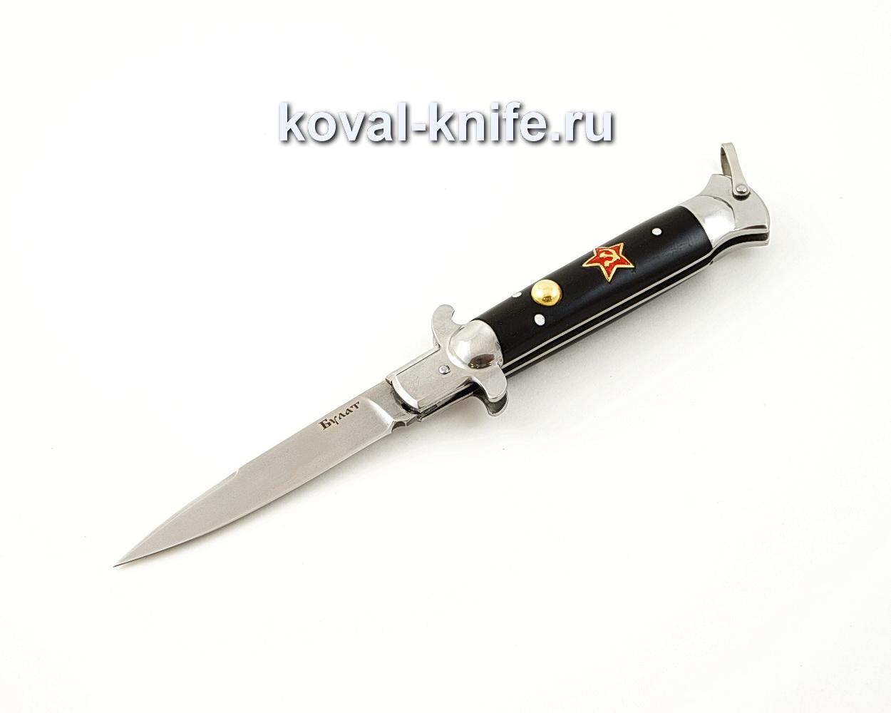 Выкидной нож Флинт со звездой из булатной стали с рукоятью из эбонита A543