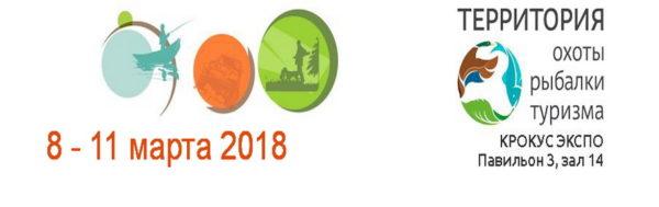 охота и рыбалка в крокус экспо 2018 весна