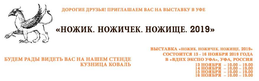 Выставка НОЖИК. НОЖИЧЕК. НОЖИЩЕ. в Уфе 2019
