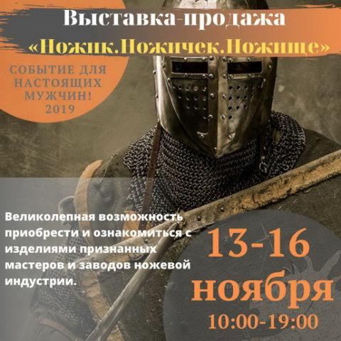 выставка НОЖИК НОЖИЧЕК НОЖИЩЕ в Уфе 2019