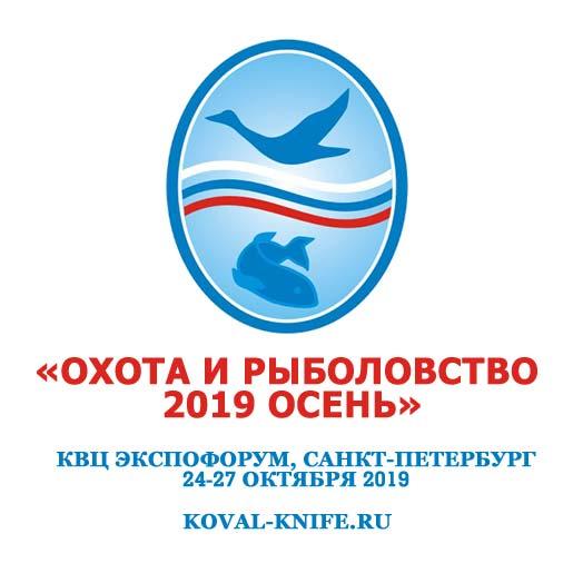 Приглашаем на выставку «ОХОТА И РЫБОЛОВСТВО 2019 ОСЕНЬ» в Санкт-Петербурге