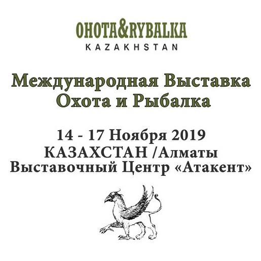 Приглашаем на выставку охота и рыбалка 2019 Казахстан