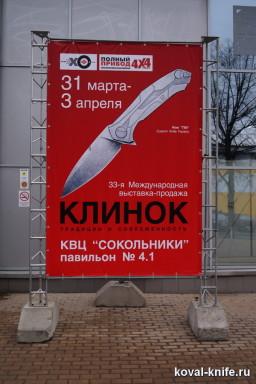 Выставка клинок 2016