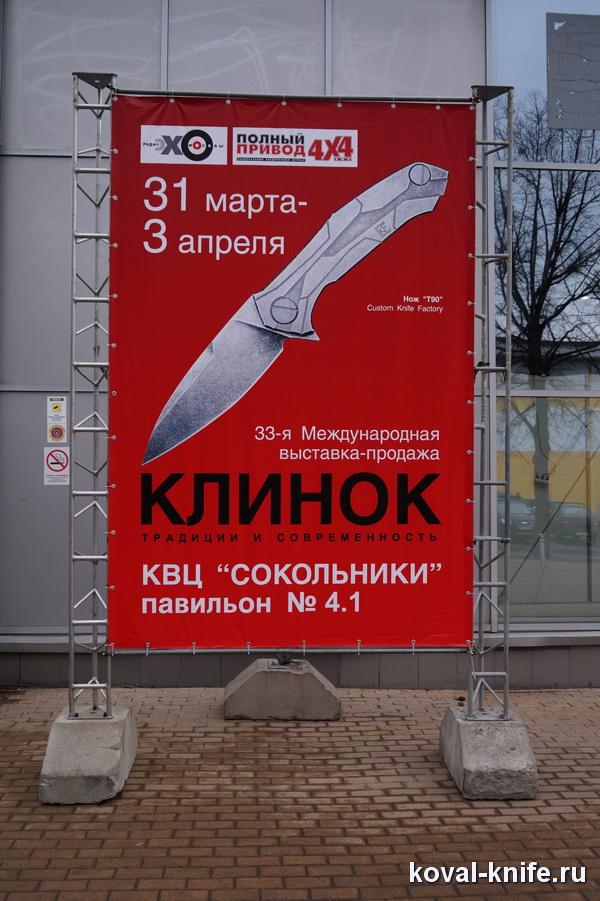 Фото с выставки клинок 2016 весна.