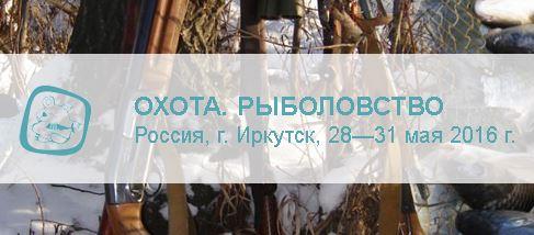 """Приглашаем на выставку """"Охота. Рыболовство 2016"""" в г. Иркутск."""