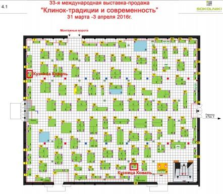 План выставки клинок 2016