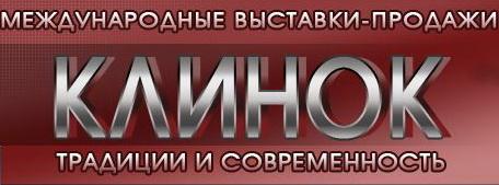 """Приглашаем на 32-ю выставку """"КЛИНОК-традиции и современность""""."""