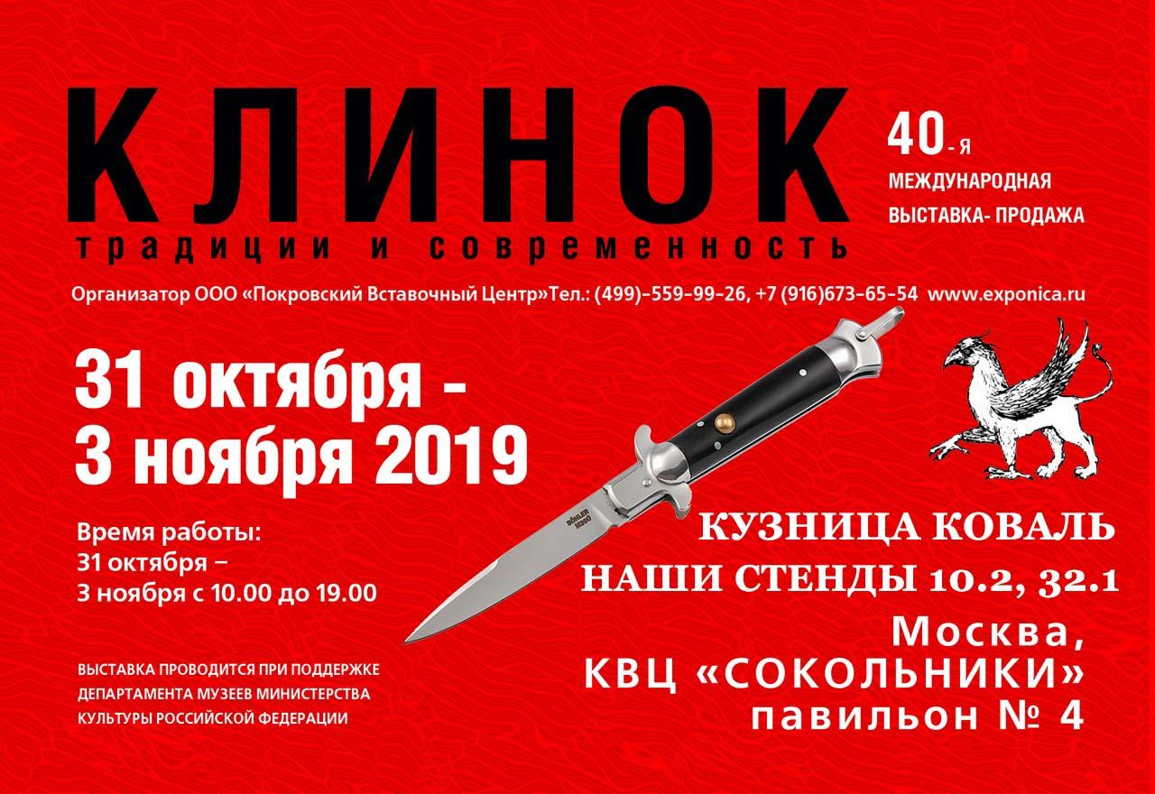 Приглашаем на выставку КЛИНОК 2019 ОСЕНЬ в Москве!