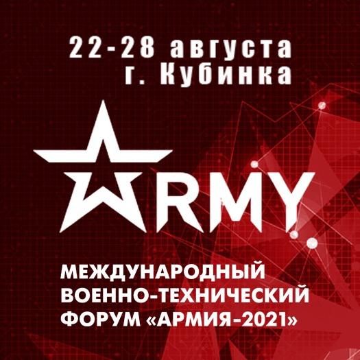"""Приглашаем на  международный военно-технический форум """"Армия-2021"""" в г.Кубинка"""