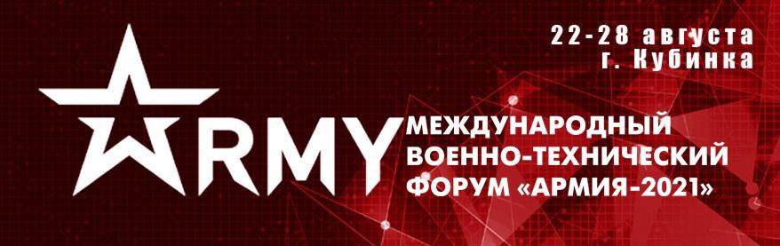 """Международный военно-технический форум """"Армия-2021"""" в г.Кубинка"""