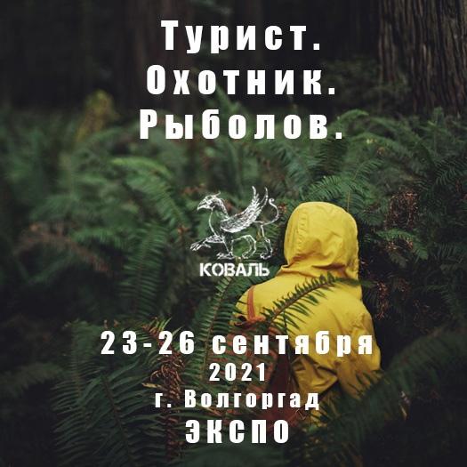 Приглашаем на выставку Турист. Охотник. Рыболов 2021 в Волгограде