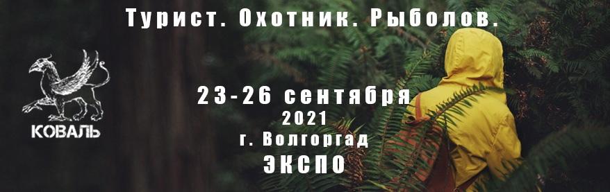 Выставка Турист. Охотник. Рыболов 2021 в Волгограде