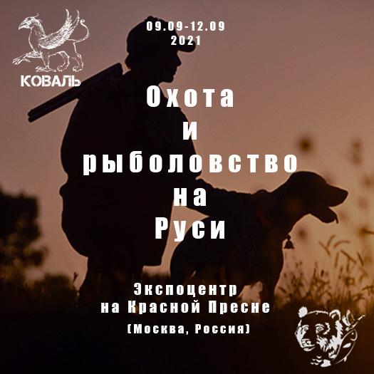 Приглашаем на выставку  Охота и Рыболовство на Руси 2021 в Москве