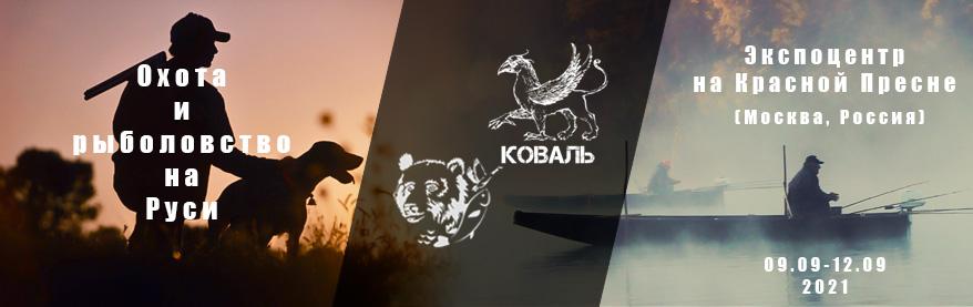 Выставка Охота и Рыболовство на Руси 2021 в Москве