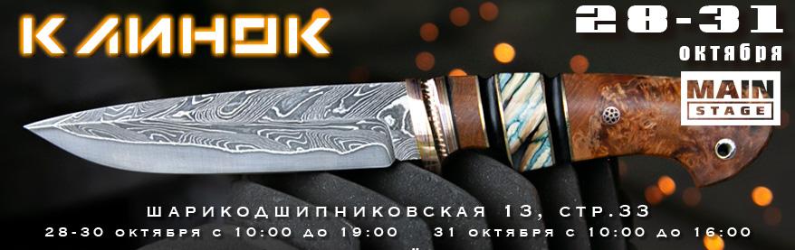 Выставка Клинок 2021 в Москве