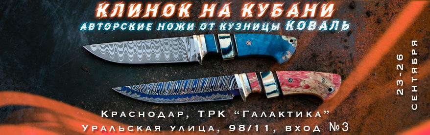 Выставка Клинок в Краснодаре