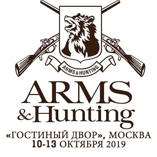 ПРИГЛАШАЕМ НА ВЫСТАВКУ ARMS & HUNTING 2019