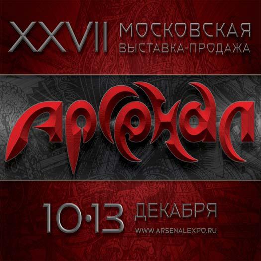 Приглашаем на выставку Арсенал 2020 в Москве!