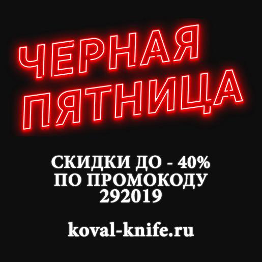 Черная пятница 2019 – скидки на ножи ручной работы до 40%