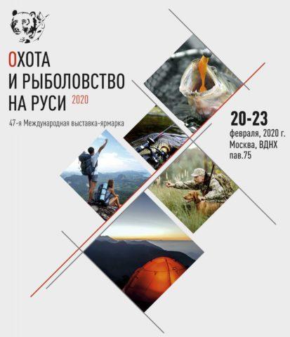 Охота и Рыболовство на Руси 2020 весна