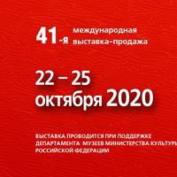 Приглашаем на выставку КЛИНОК 2020 ОСЕНЬ в Москве!