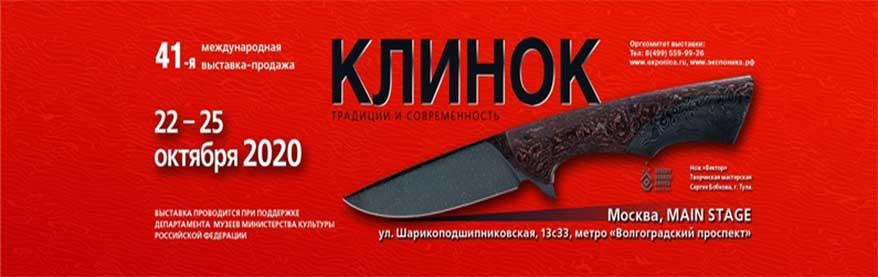 Выставка Клинок 2020 в Москве