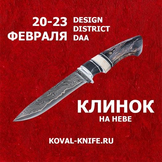 Приглашаем на выставку КЛИНОК НА НЕВЕ 2021 в Санкт-Петербурге!