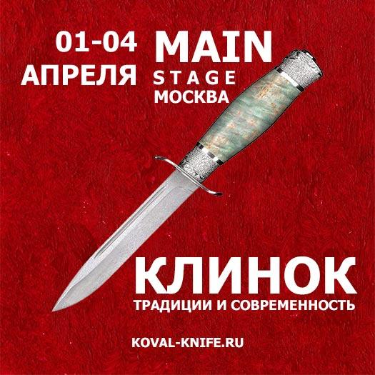 Приглашаем на выставку КЛИНОК 2021 Весна в Москве!