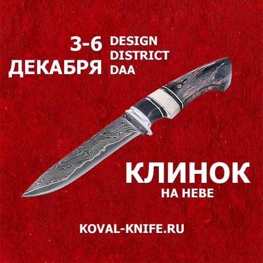 Приглашаем на выставку КЛИНОК НА НЕВЕ 2020 в Санкт-Петербурге!