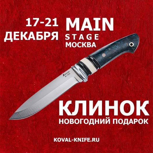 Приглашаем на выставку КЛИНОК НОВОГОДНИЙ ПОДАРОК 2020 в Москве!