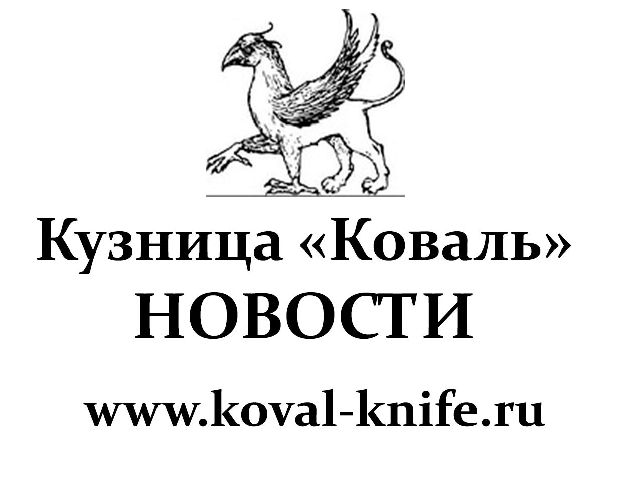 ГРАФИК РАБОТЫ КУЗНИЦЫ КОВАЛЬ НА АПРЕЛЬ 2020 ГОДА