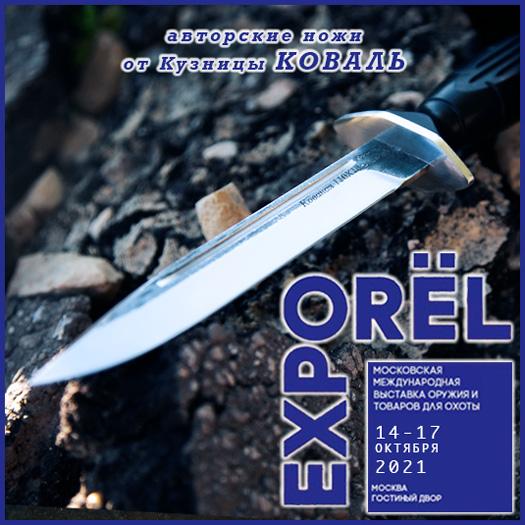 Приглашаем на оружейную выставку «ORËLEXPO-2021»