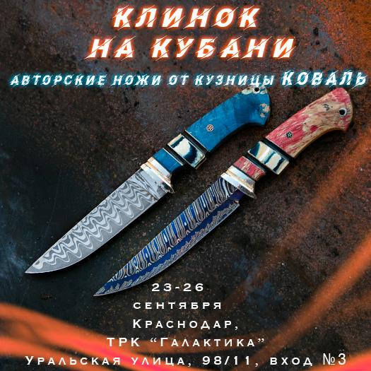 Приглашаем на выставку Клинок 2021 в Краснодаре