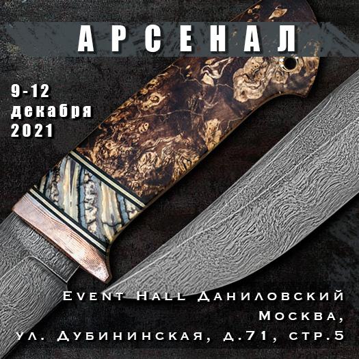 Приглашаем на выставку Арсенал 2021 в Москве
