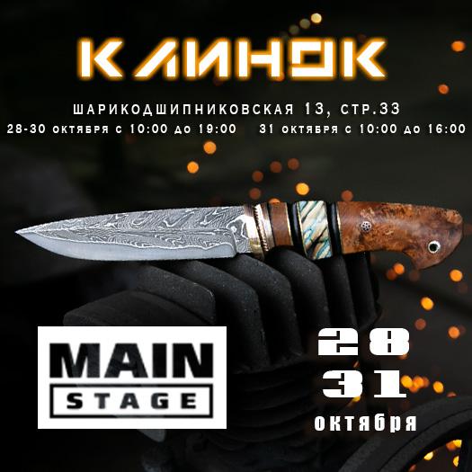 Приглашаем на выставку Клинок 2021 в Москве