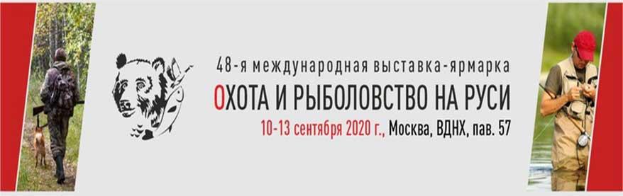 Приглашаем на выставку Охота и рыболовство на Руси. Москва, ВДНХ 10-13 сентября 2020