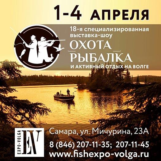 Приглашаем на выставку Рыбалка, охота и активный отдых 2021 в Самаре