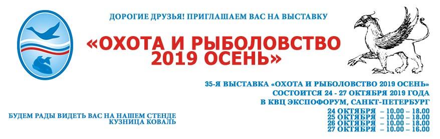 ОХОТА и РЫБОЛОВСТВО 2019 осень Санкт-Петербург