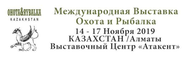 Выставка охота и рыбалка 2019 Казахстан